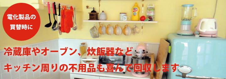 冷蔵庫やオーブン、炊飯器などチッキン周りの廃品も喜んで引き取りいたします