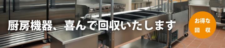 厨房機器、喜んで回収いたします