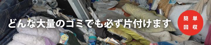 どんな大量のゴミでも必ず片付けます