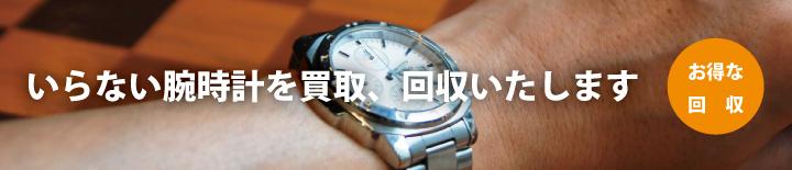 いらない腕時計を買取、回収いたします
