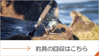 釣具はこちら