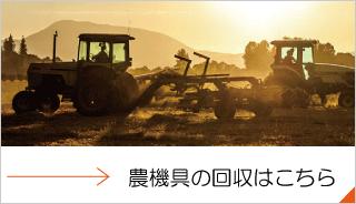 農機具はこちら