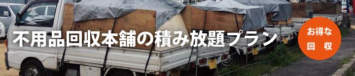 山口回収本舗の積み放題プラン